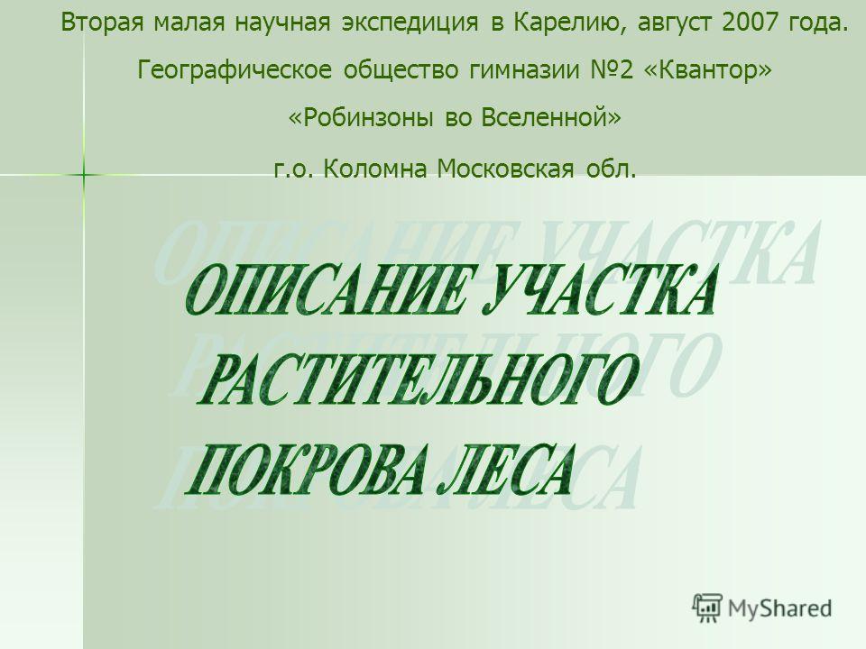 Вторая малая научная экспедиция в Карелию, август 2007 года. Географическое общество гимназии 2 «Квантор» «Робинзоны во Вселенной» г.о. Коломна Московская обл.