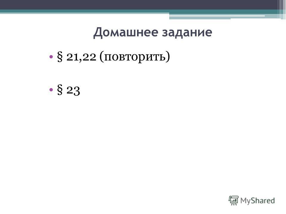 Домашнее задание § 21,22 (повторить) § 23