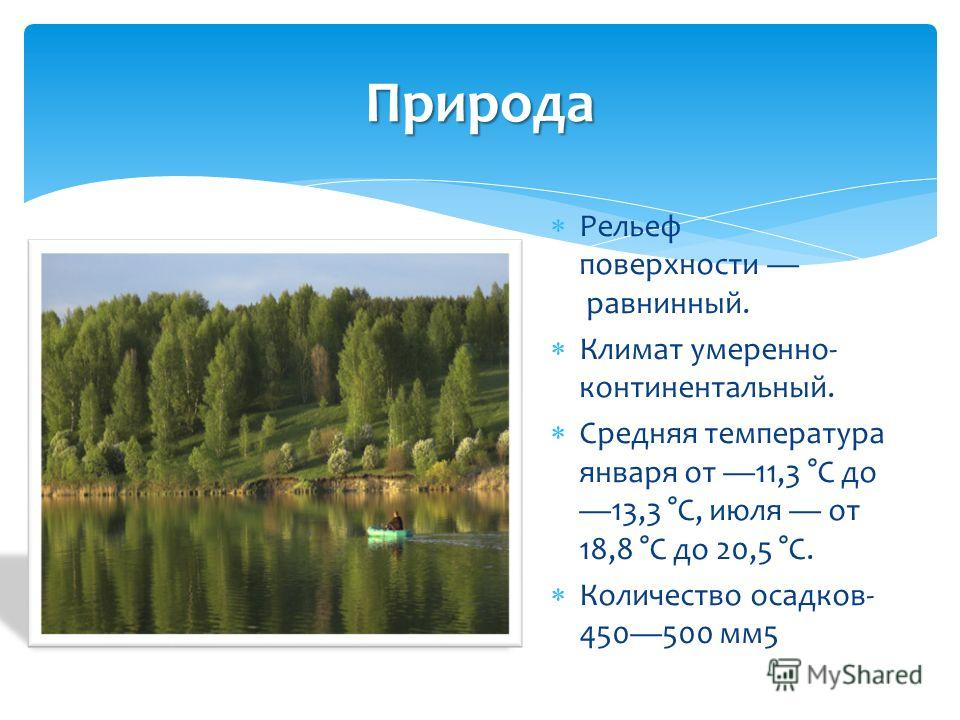 Рельеф поверхности равнинный. Климат умеренно- континентальный. Средняя температура января от 11,3 °С до 13,3 °С, июля от 18,8 °С до 20,5 °С. Количество осадков- 450500 мм5 Природа