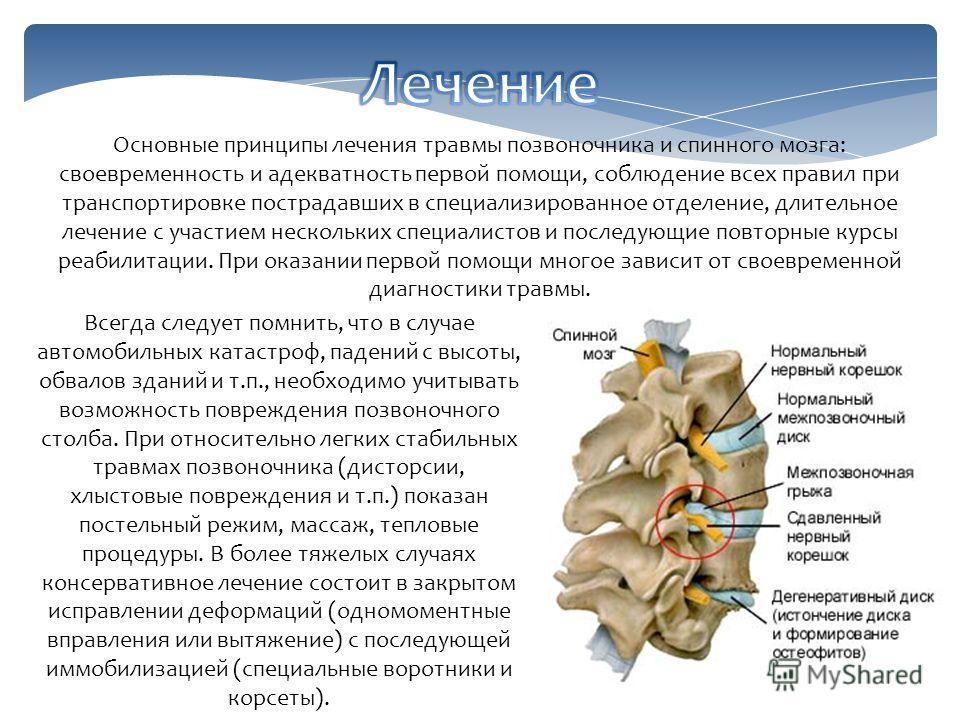 Основные принципы лечения травмы позвоночника и спинного мозга: своевременность и адекватность первой помощи, соблюдение всех правил при транспортировке пострадавших в специализированное отделение, длительное лечение с участием нескольких специалисто