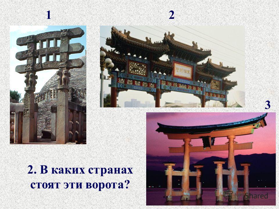12 3 2. В каких странах стоят эти ворота?