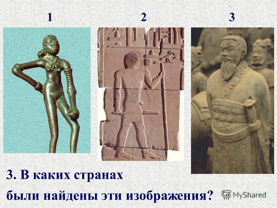 123 3. В каких странах были найдены эти изображения?