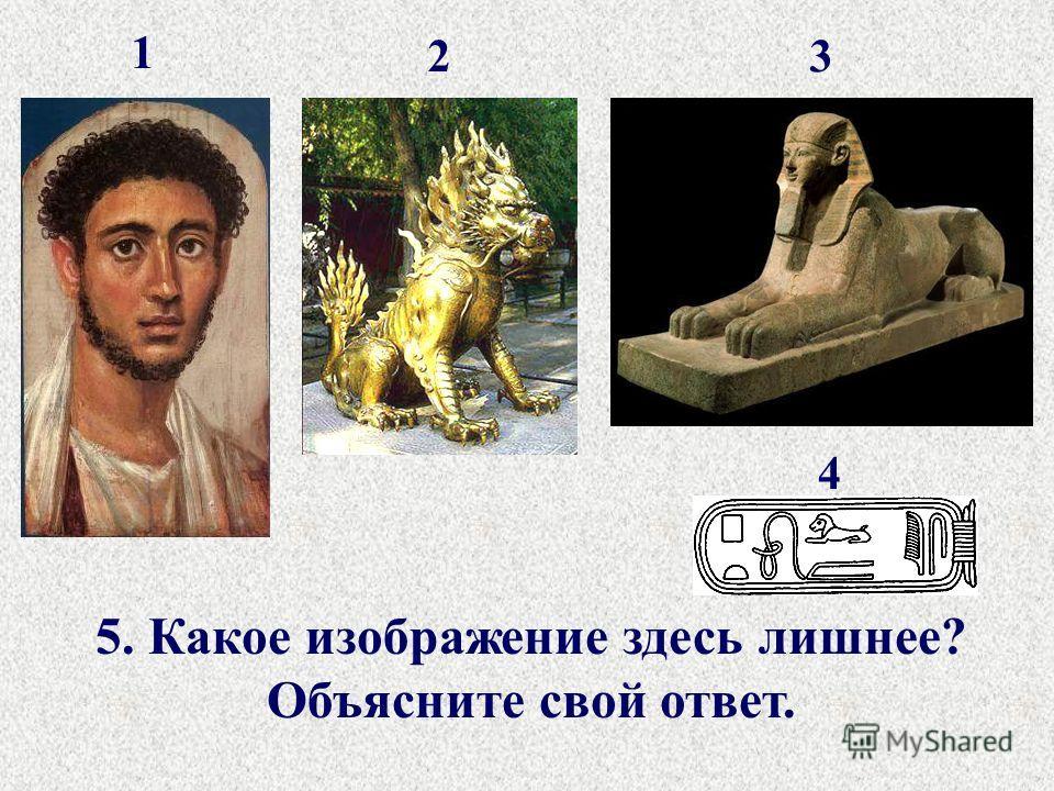 5. Какое изображение здесь лишнее? Объясните свой ответ. 1 23 4