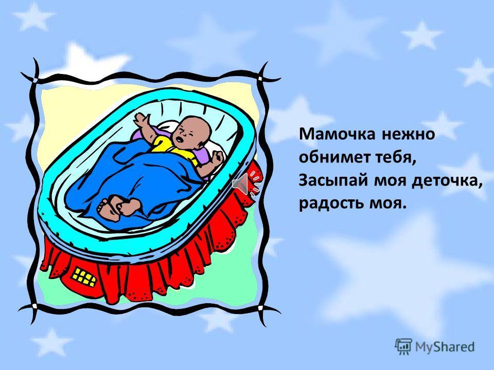 Отзвенел звоночек, Спать пора, цветочек. Солнышко уснуло, Тучка спать легла, И волшебная синяя птица, Добрые сны тебе принесла.