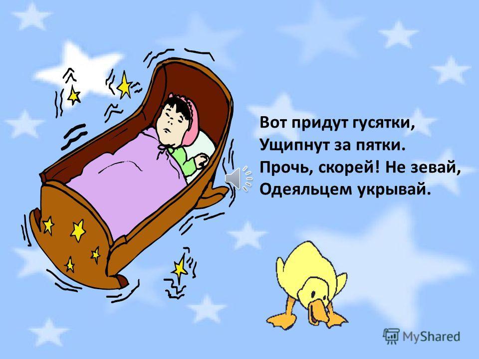 Вот лежат в кроватке Розовые пятки. Чьи это пятки, Так мягки и сладки?