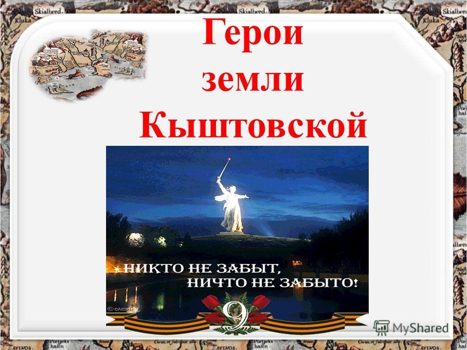 Герои земли Кыштовской