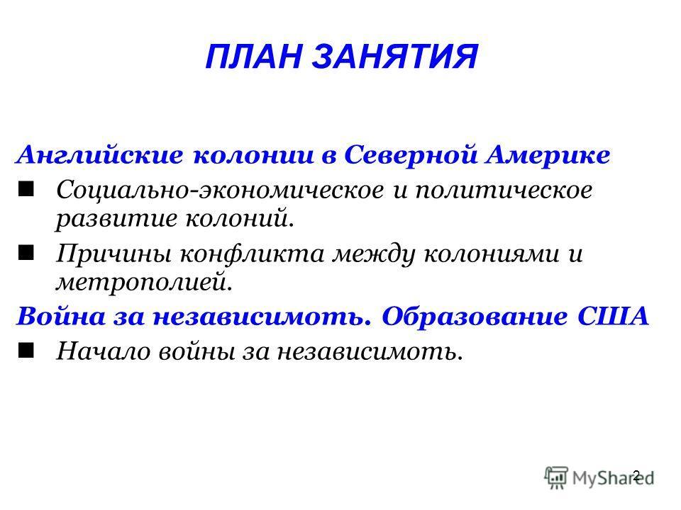 Александр Худобец Киев1 Соединённые Штаты Америки конец XVIII века ХУДОБЕЦ АЛЕКСАНДР КИЕВ