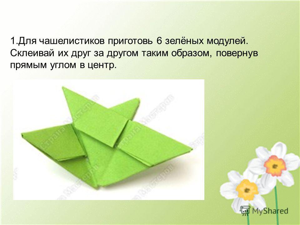 1.Для чашелистиков приготовь 6 зелёных модулей. Склеивай их друг за другом таким образом, повернув прямым углом в центр.