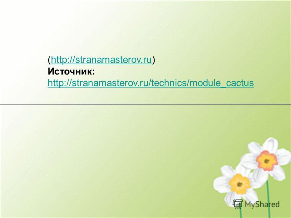 (http://stranamasterov.ru)http://stranamasterov.ru Источник: http://stranamasterov.ru/technics/module_cactus http://stranamasterov.ru/technics/module_cactus