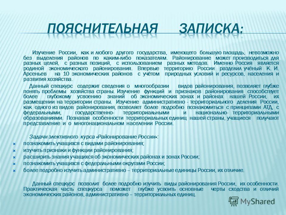 Изучение России, как и любого другого государства, имеющего большую площадь, невозможно без выделения районов по каким-либо показателям. Районирование может производиться для разных целей, с разных позиций, с использованием разных методов. Именно Рос
