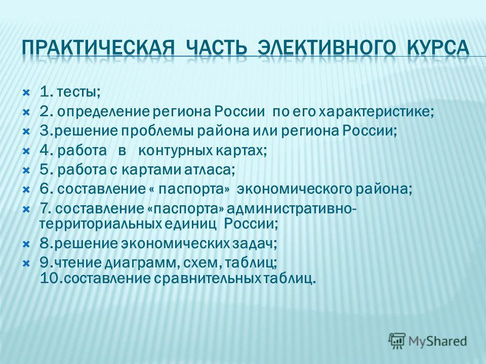 1. тесты; 2. определение региона России по его характеристике; 3.решение проблемы района или региона России; 4. работа в контурных картах; 5. работа с картами атласа; 6. составление « паспорта» экономического района; 7. составление «паспорта» админис