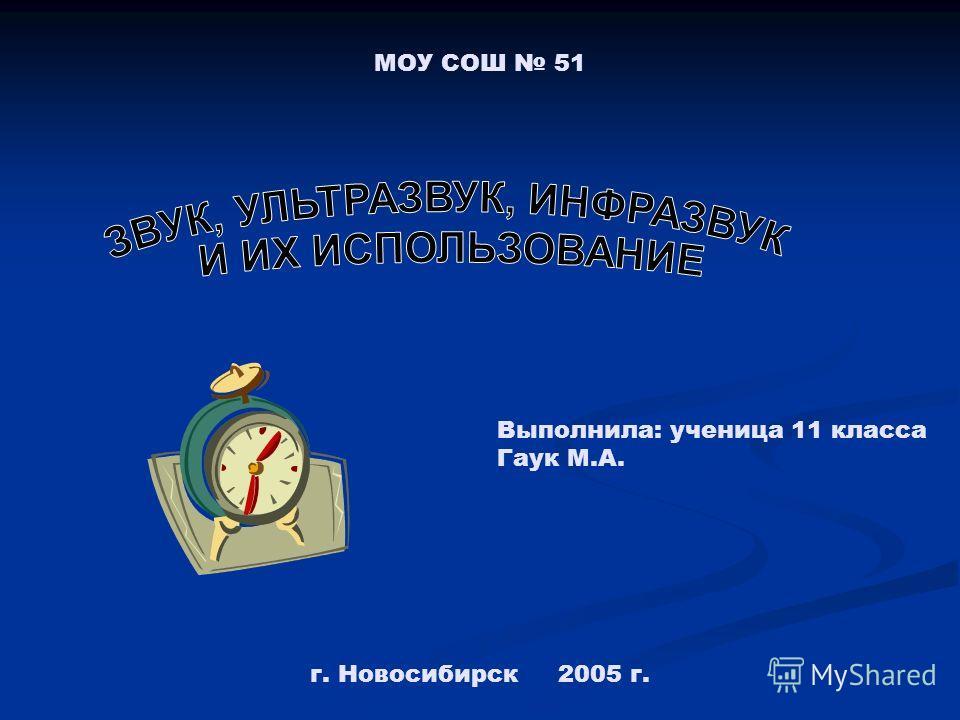 МОУ СОШ 51 Выполнила: ученица 11 класса Гаук М.А. г. Новосибирск 2005 г.