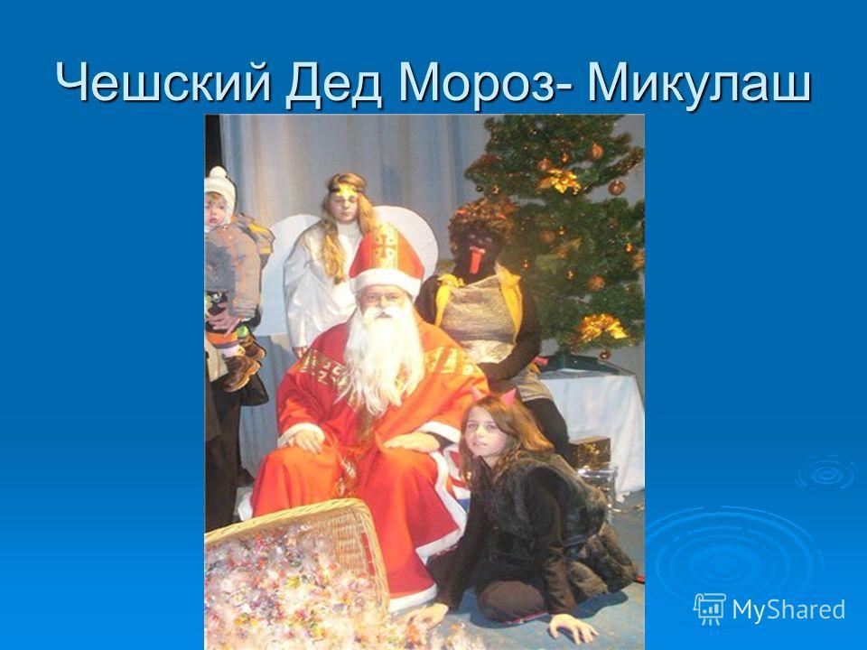 Санта Клаус и Дед Мороз