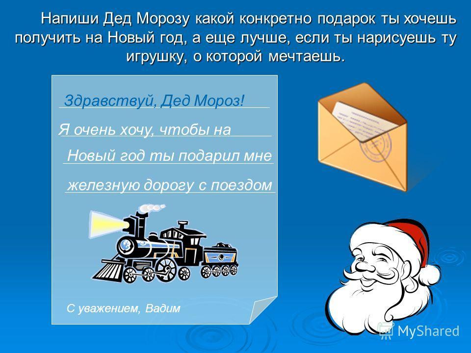 Если ты хочешь, что бы Дед Мороз не ошибся при выборе подарка и подарил тебе то, о чем ты давно мечтаешь, напиши ему письмо. Если ты хочешь, что бы Дед Мороз не ошибся при выборе подарка и подарил тебе то, о чем ты давно мечтаешь, напиши ему письмо.