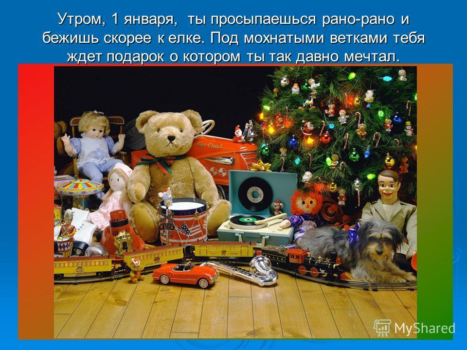 И вот, 31 декабря, Дед Мороз садится в свои сани, берет мешок с подарками и отправляется в путь. Слышишь стук копыт? Это спешит удалая тройка лошадей. И вот, 31 декабря, Дед Мороз садится в свои сани, берет мешок с подарками и отправляется в путь. Сл