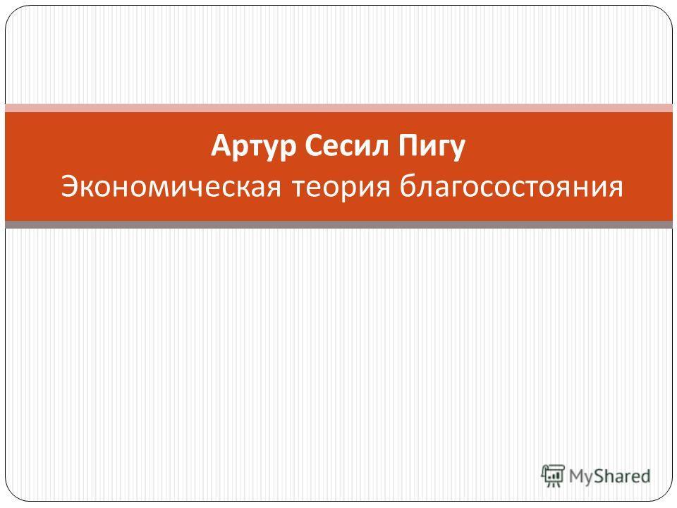 Артур Сесил Пигу Экономическая теория благосостояния