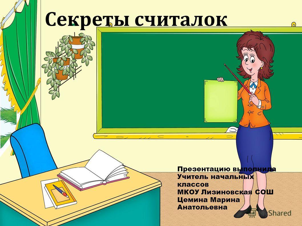 Секреты считалок Презентацию выполнила Учитель начальных классов МКОУ Лизиновская СОШ Цемина Марина Анатольевна