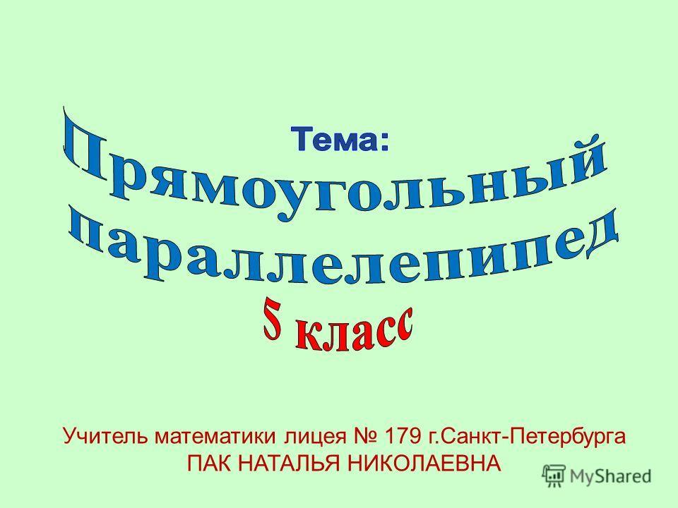 Учитель математики лицея 179 г.Санкт-Петербурга ПАК НАТАЛЬЯ НИКОЛАЕВНА