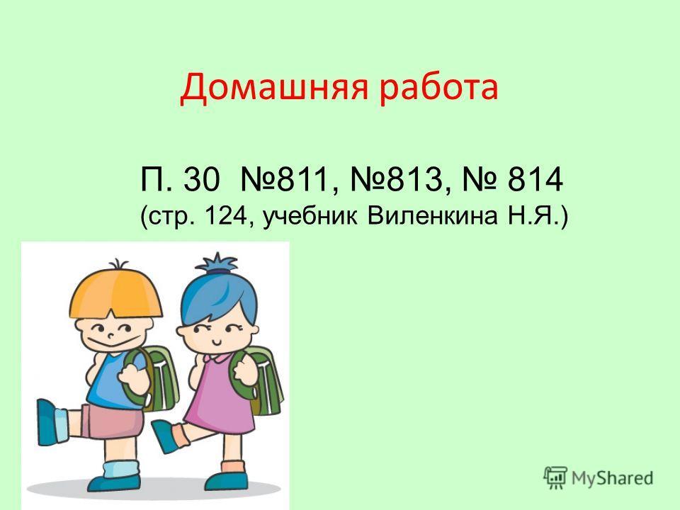 Домашняя работа П. 30 811, 813, 814 (стр. 124, учебник Виленкина Н.Я.)