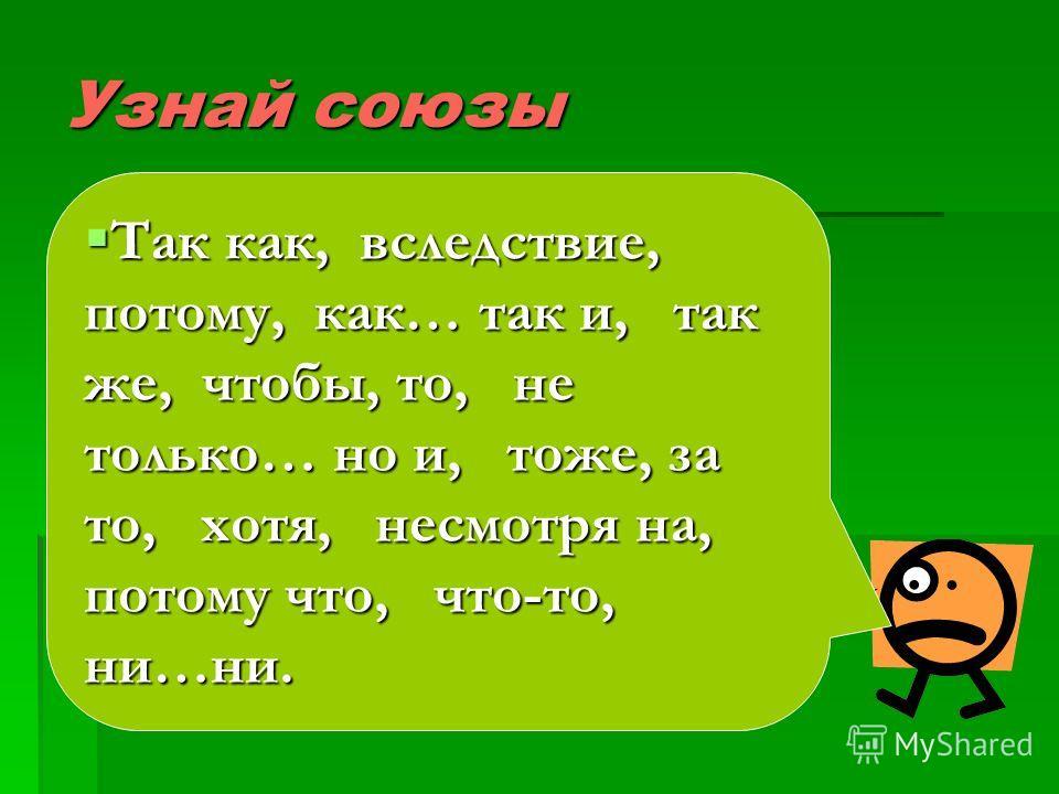 Узнай союзы Так как, вследствие, потому, как… так и, так же, чтобы, то, не только… но и, тоже, за то, хотя, несмотря на, потому что, что-то, ни…ни. Так как, вследствие, потому, как… так и, так же, чтобы, то, не только… но и, тоже, за то, хотя, несмот