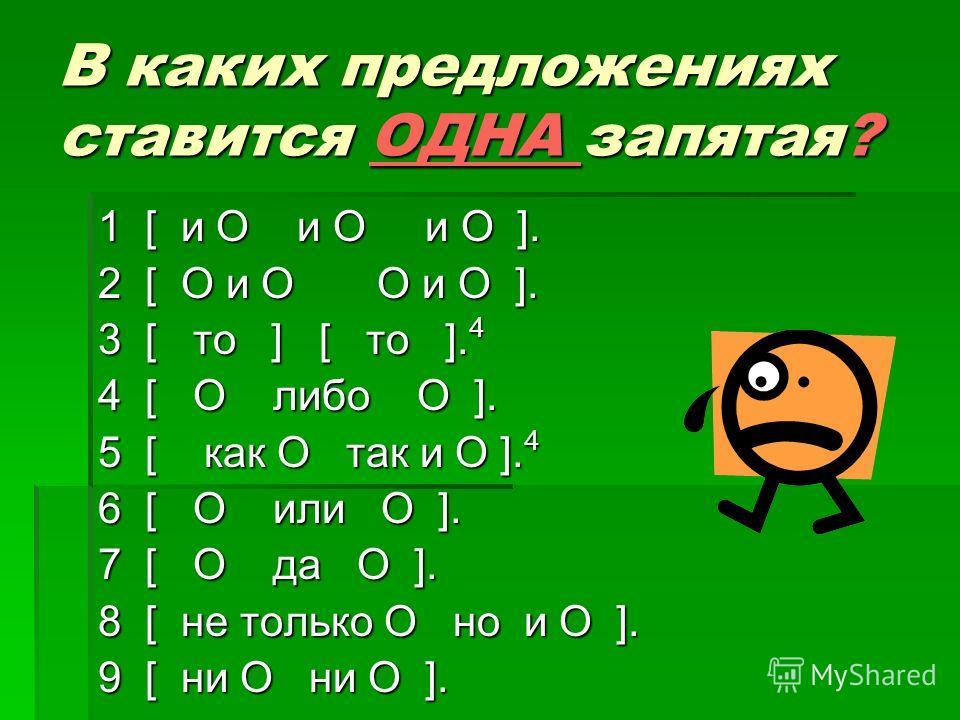 В каких предложениях ставится ОДНА запятая? 1 [ и O и O и O ]. 2 [ O и O O и O ]. 3 [ то ] [ то ]. 4 4 [ O либо O ]. 5 [ как O так и O ]. 4 6 [ O или O ]. 7 [ O да O ]. 8 [ не только O но и O ]. 9 [ ни O ни O ].