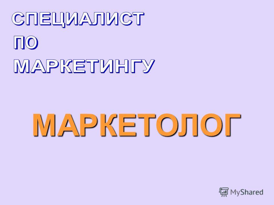 МАРКЕТОЛОГ