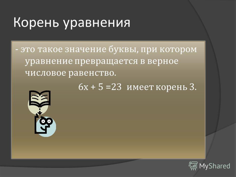 Определение Линейным уравнением с одной переменной х называют уравнение вида ax + b=0, где a и b – любые числа