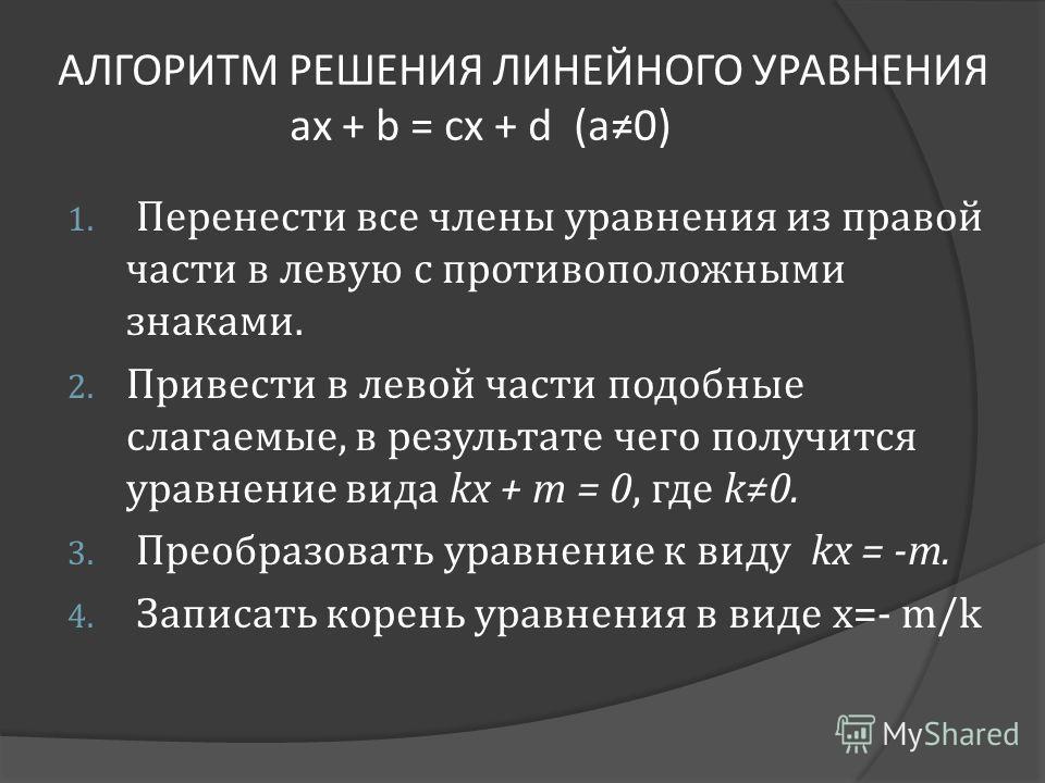 СКОЛЬКО КОРНЕЙ МОЖЕТ ИМЕТЬ ЛИНЕЙНОЕ УРАВНЕНИЕ Если a0 и b0, то уравнение имеет один корень. Если a=0 и b0, то уравнение не имеет корней. Если a=0 и b=0, то уравнение имеет бесконечное множество корней. ax + b = 0 2х + 4 = 0 0x + b = 0 0x + 7 = 0 0x +