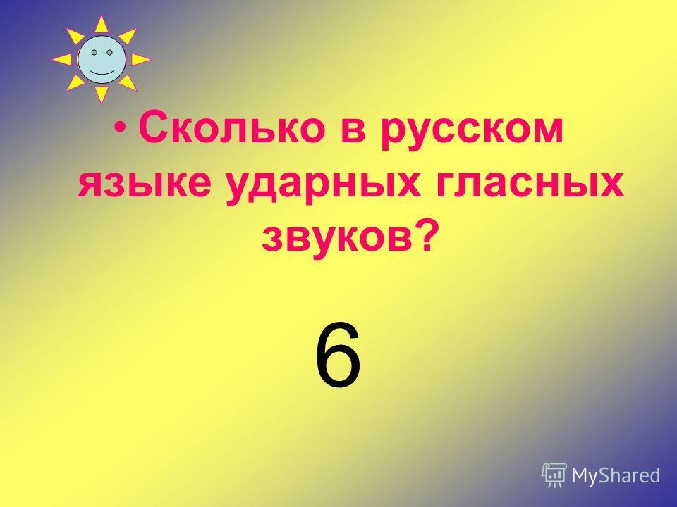Сколько в русском алфавите гласных букв?
