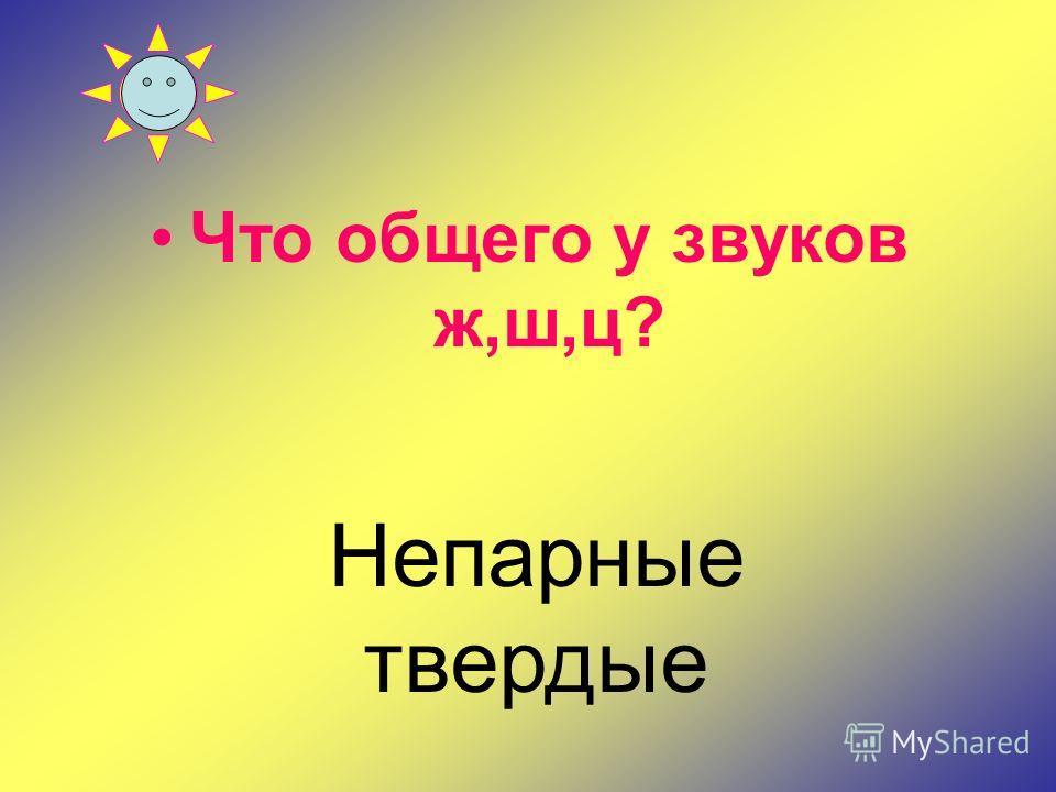 Сколько в русском языке ударных гласных звуков? 6