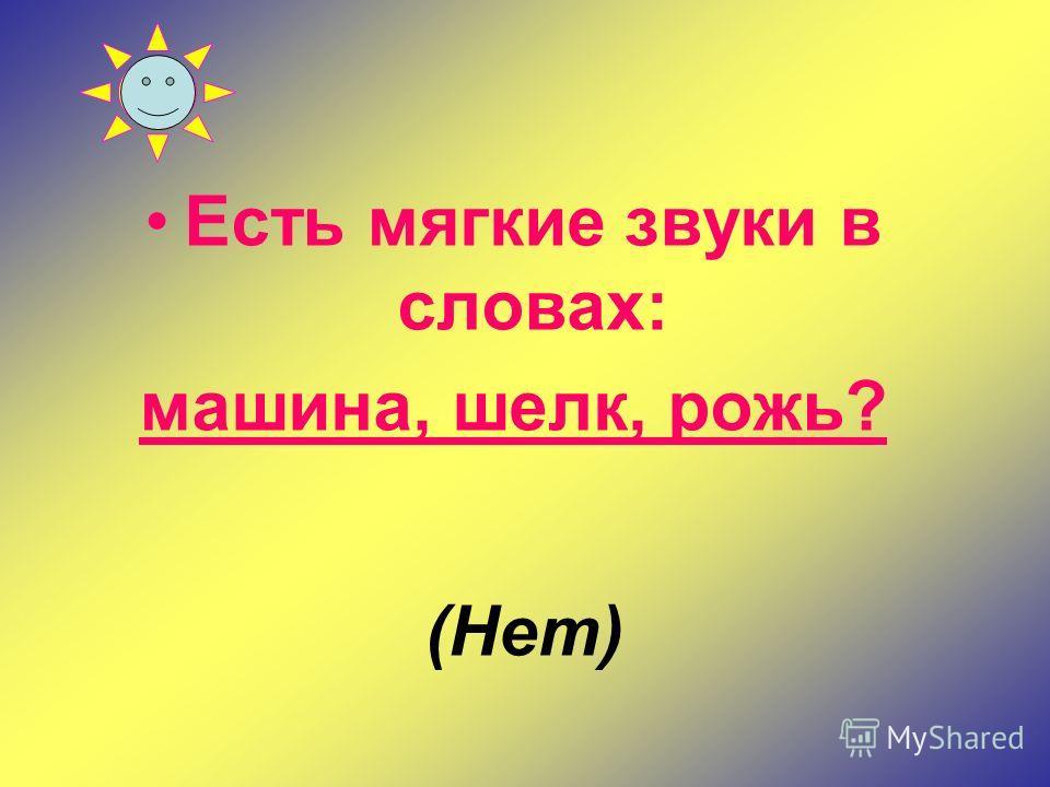 Чем отличаются буквы Ь и Ъ от остальных? (Не обозначают звуков)
