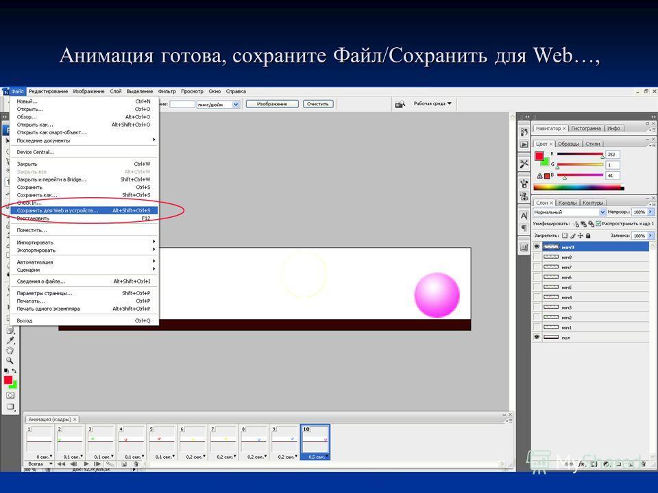 Анимация готова, сохраните Файл/Сохранить для Web…,