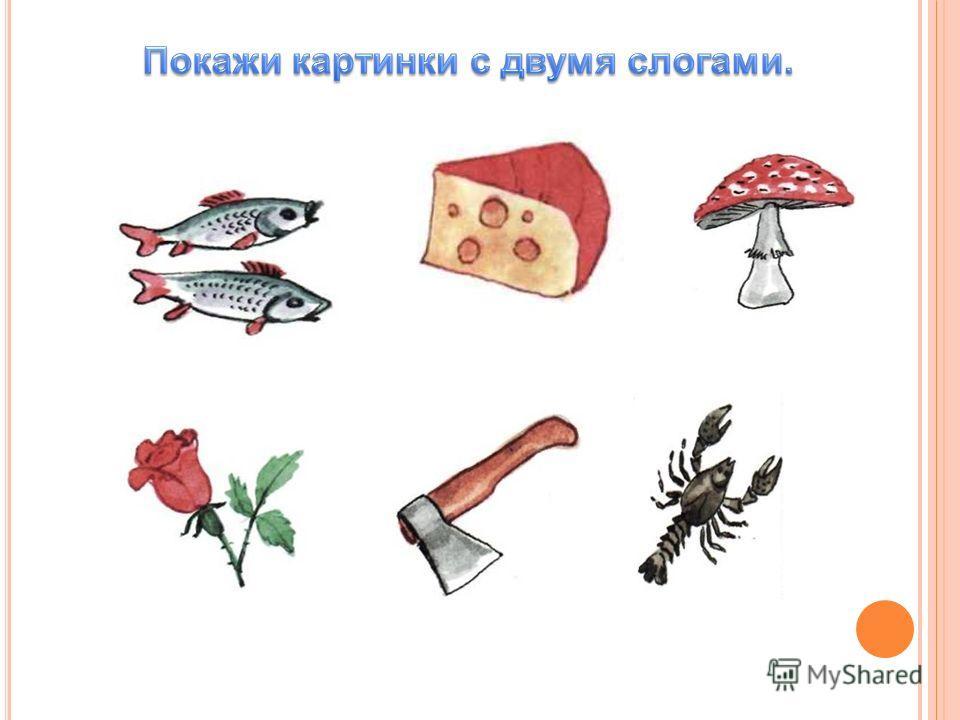 Д АЙ ДЕТЯМ ИМЕНА СО ЗВУКОМ Р.