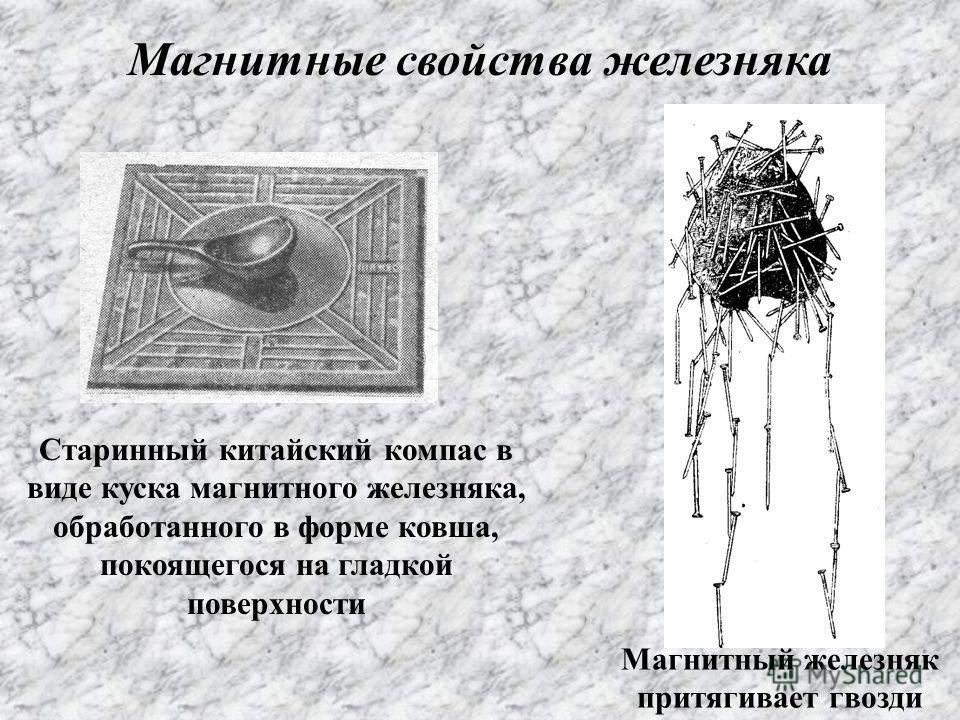 Один из способов использования пластичности металлов – волочение ( средневековый рисунок). Физические свойства металлов