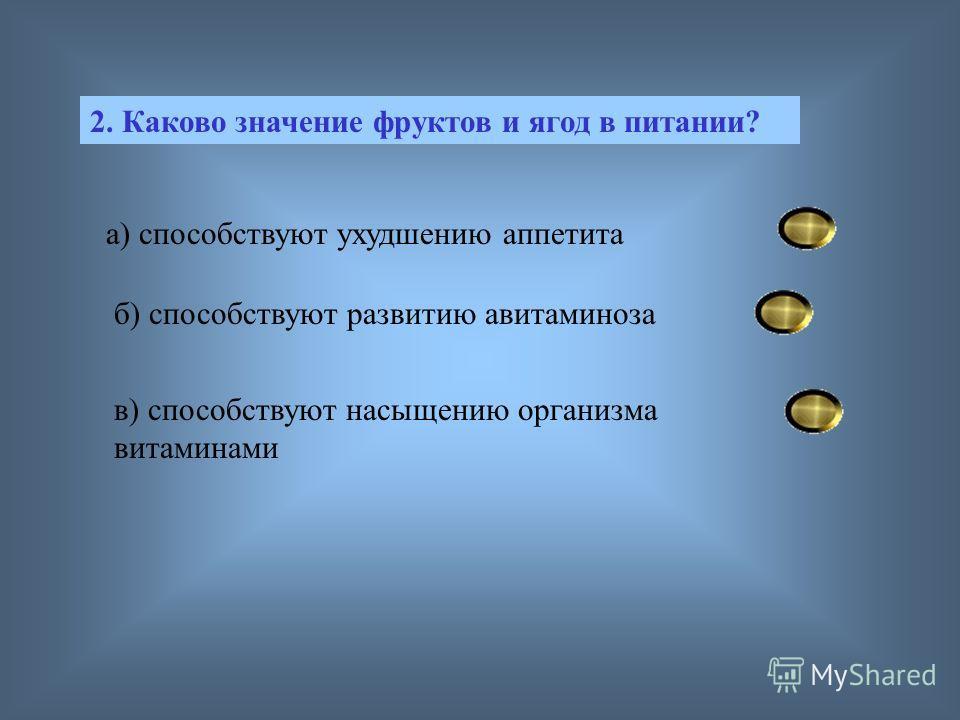 1. На какие группы можно разделить напитки? а) сладкие и кислые б) прохладительные и горячительные в) холодные и горячие Вопросы для повторения