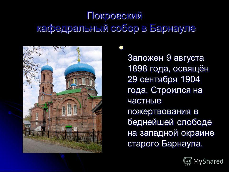 Никольская церковь Церковь была заложена в 1904 году на Московском проспекте. Уже в 1906 году строительство было закончено, а храм освящён.