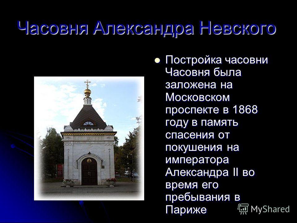 Часовня Святой мученицы Татьяны Названа в честь Татьяны Римской покровительницы образования и студентов. Часовня уставлена в сквере Алтайского государственного технического университета. Это единственная студенческая часовня в ведении Барнаульской еп