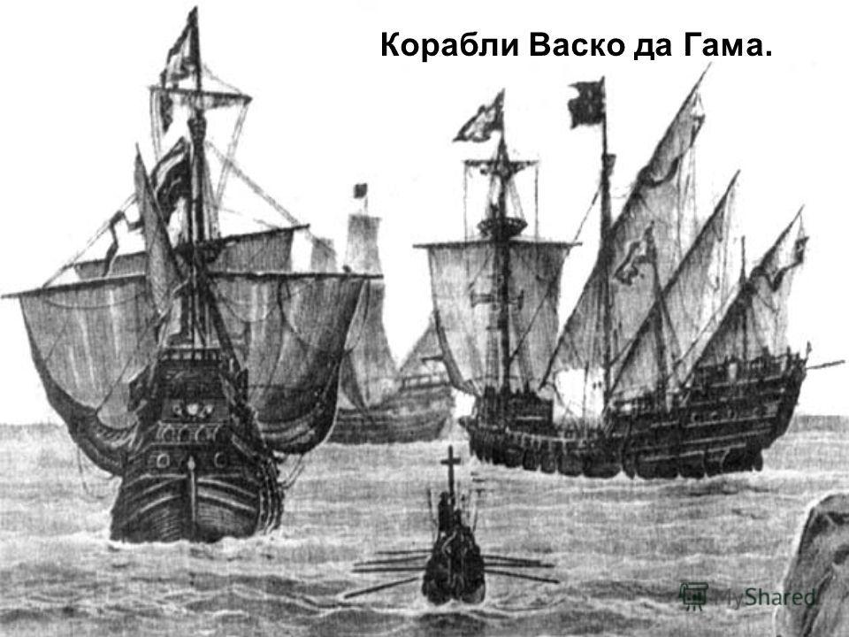 Корабли Васко да Гама.