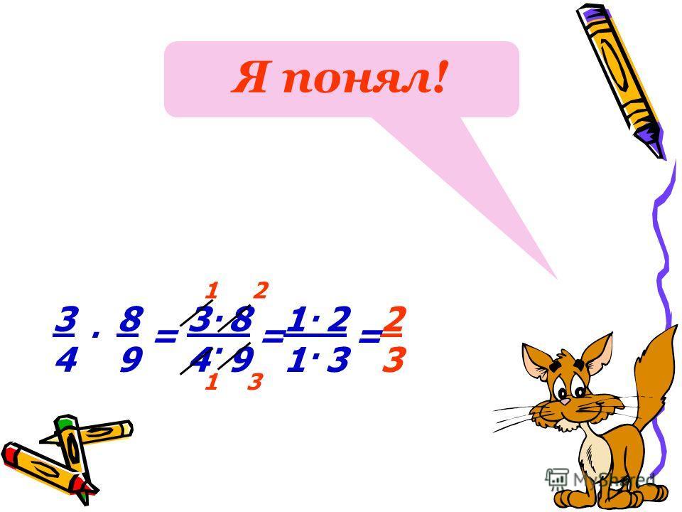 Я понял! 3434 8989. == 3 8 4 9.. 1 3 2 1 2323 1 2 1 3.. =
