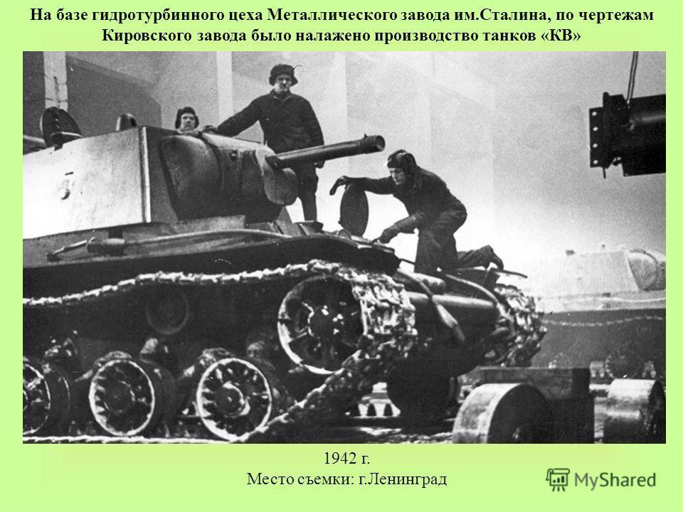 На базе гидротурбинного цеха Металлического завода им.Сталина, по чертежам Кировского завода было налажено производство танков «КВ» 1942 г. Место съемки: г.Ленинград