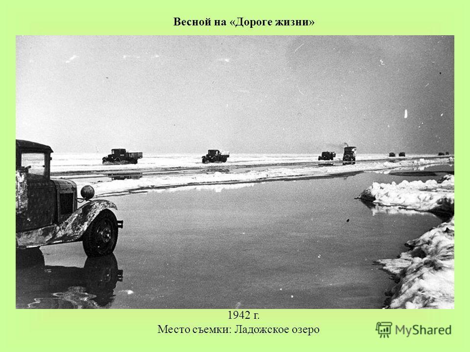Весной на «Дороге жизни» 1942 г. Место съемки: Ладожское озеро