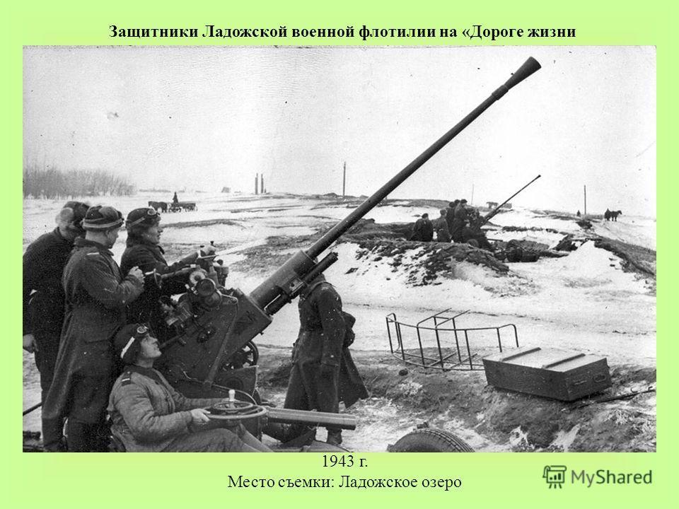 Защитники Ладожской военной флотилии на «Дороге жизни 1943 г. Место съемки: Ладожское озеро