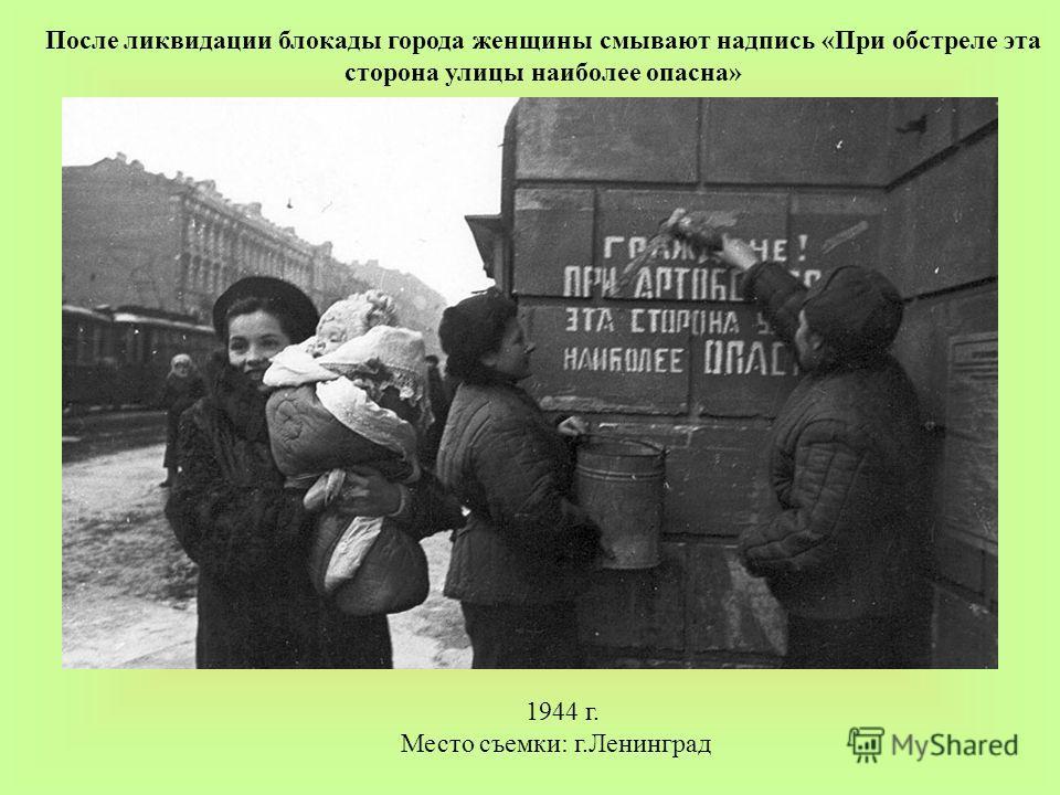 После ликвидации блокады города женщины смывают надпись «При обстреле эта сторона улицы наиболее опасна» 1944 г. Место съемки: г.Ленинград