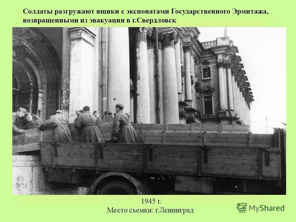 Солдаты разгружают ящики с экспонатами Государственного Эрмитажа, возвращенными из эвакуации в г.Свердловск 1945 г. Место съемки: г.Ленинград