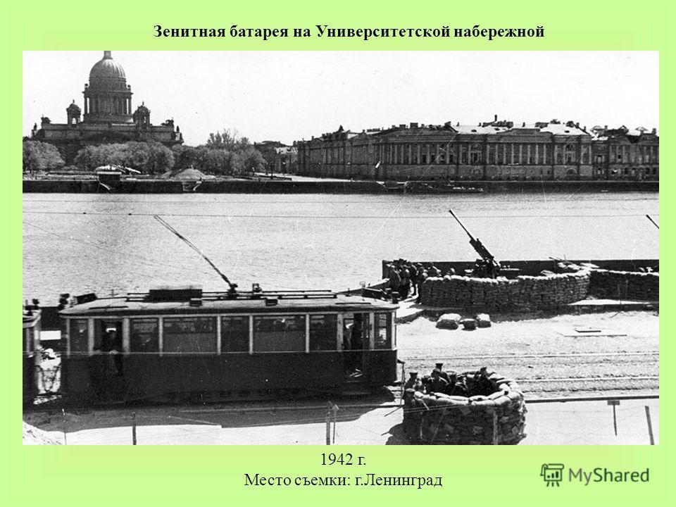 Зенитная батарея на Университетской набережной 1942 г. Место съемки: г.Ленинград