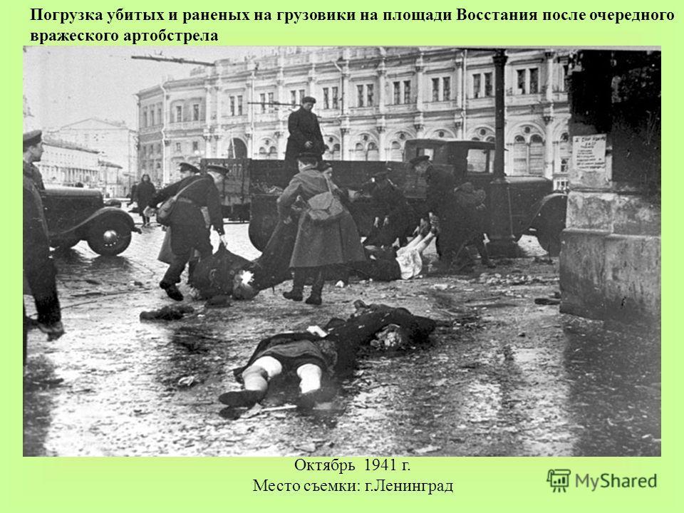 Погрузка убитых и раненых на грузовики на площади Восстания после очередного вражеского артобстрела Октябрь 1941 г. Место съемки: г.Ленинград