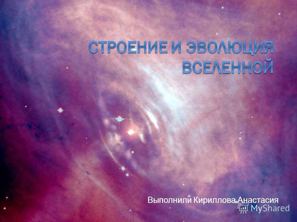 Выполнили Кириллова Анастасия