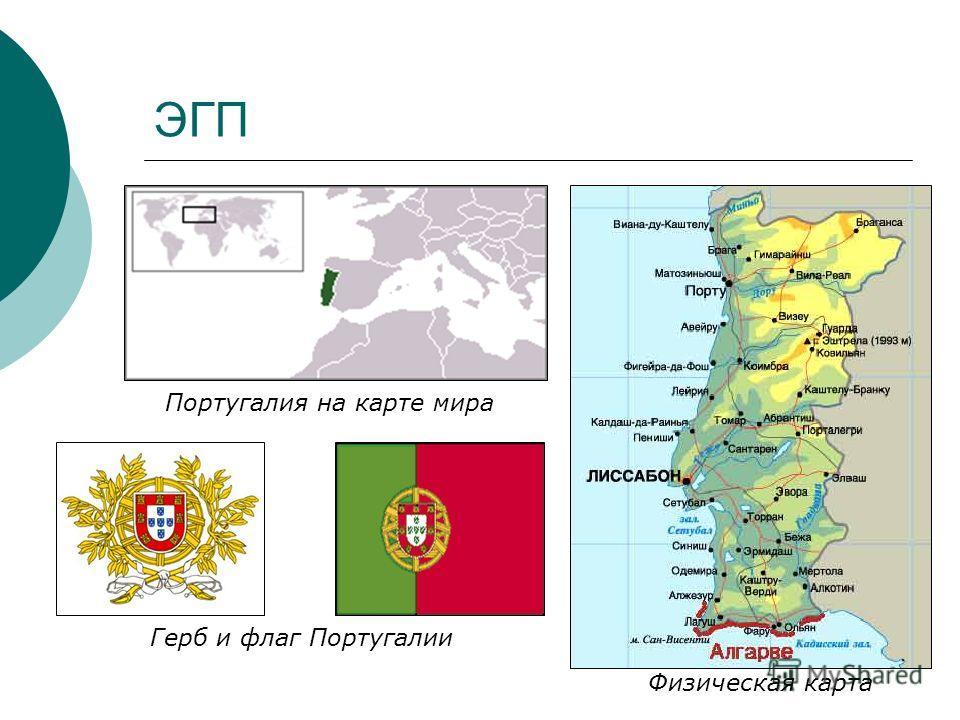 ЭГП Герб и флаг Португалии Португалия на карте мира Физическая карта
