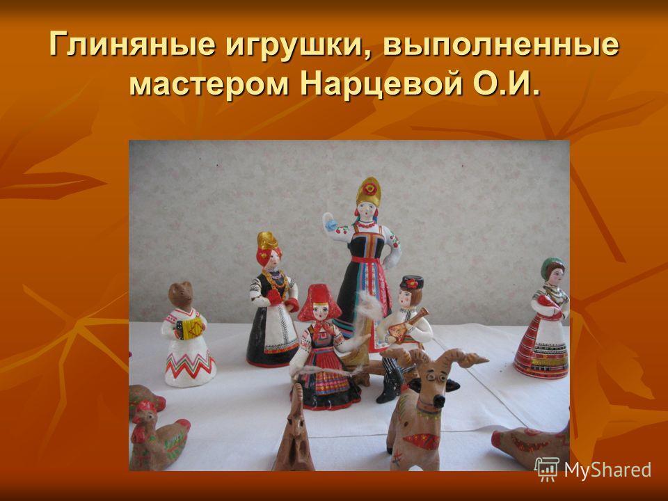 Глиняные игрушки, выполненные мастером Нарцевой О.И.