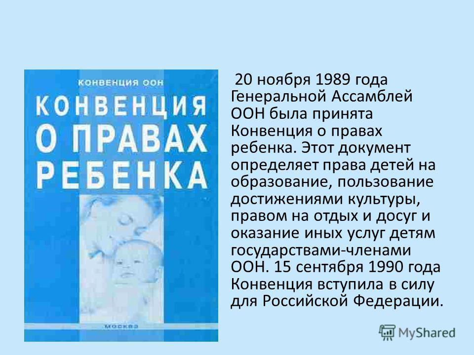 20 ноября 1989 года Генеральной Ассамблей ООН была принята Конвенция о правах ребенка. Этот документ определяет права детей на образование, пользование достижениями культуры, правом на отдых и досуг и оказание иных услуг детям государствами-членами О